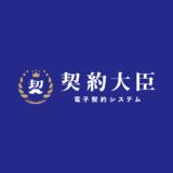 【契約大臣】サービス開始のお知らせ
